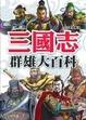 Cover of 三國志群雄百科