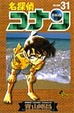 Cover of 名探偵コナン #31