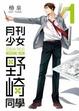 Cover of 月刊少女野崎同學 1