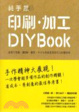 Cover of 純手感印刷.加工DIY BOOK