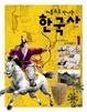 Cover of 처음으로 만나는 한국사 1