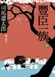 Cover of 豐臣一族 下