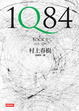 Cover of 1Q84(BOOK3)