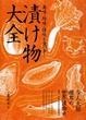 Cover of 令人大開眼界的世界漬物史