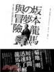Cover of 坂本龍馬的夢與冒險