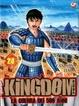 Cover of Kingdom vol. 24