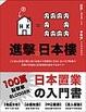 Cover of 進擊日本樓