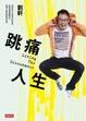 Cover of 跳痛人生