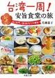 Cover of 台湾一周!安旨食堂の旅
