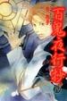 Cover of 百鬼夜行抄 19