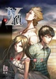 Cover of 特偵X IV
