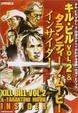 Cover of 「キル・ビルVOL。2」andタランティーノ・ムービーインサイダー。