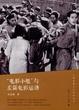 "Cover of ""电影小组""与左翼电影运动"