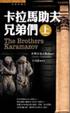 Cover of 卡拉馬助夫兄弟們(上下冊)