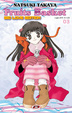 Cover of Fruits Basket vol. 3