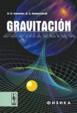 Cover of Гравитация. Изд. 2
