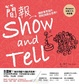 Cover of 簡報Show and Tell