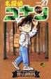 Cover of 名探偵コナン #27