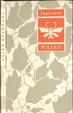 Cover of Japanese Haiku