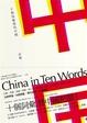 Cover of 十個詞彙裡的中國