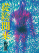 Cover of 從陰間來