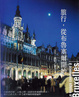 Cover of 旅行,從布魯塞爾開始