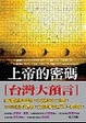 Cover of 上帝的密碼