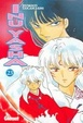 Cover of Inu Yasha 23
