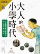 Cover of 大人的小學時代