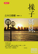 Cover of 橡子姊妹