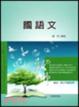 Cover of 國語文