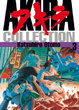 Cover of Akira Collection vol. 3
