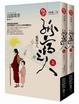 Cover of 孤宿之人(套書)
