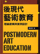 Cover of 後現代藝術教育