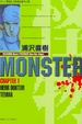 Cover of 怪物MONSTER 1