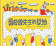 Cover of 魯拉魯先生的草地