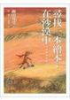 Cover of 尋找一本繪本,在沙漠中……
