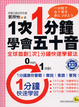 Cover of 1次1分鐘學會五十音