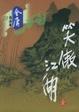 Cover of 笑傲江湖