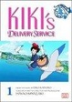 Cover of Kiki's Delivery Service Film Comics, Volume 1