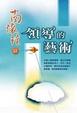 Cover of 南懷瑾談領導的藝術