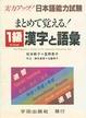 Cover of 1級漢字和語彙