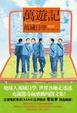 Cover of 萬遊記