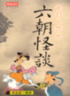Cover of 六朝怪談