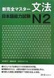 Cover of 新完全マスター文法日本語能力試験N2