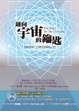 Cover of 通向宇宙的鑰匙