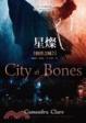 Cover of 星燦 City of Bones