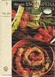 Cover of enciclopedia della cucina vol.5