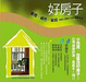 Cover of 好房子