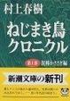 Cover of ねじまき鳥クロニクル〈第1部〉泥棒かささぎ編